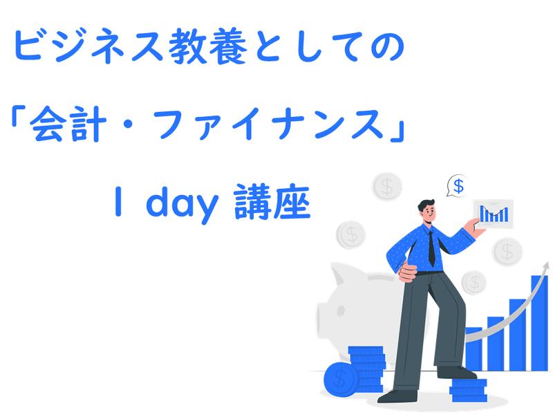 【オンライン】ビジネス教養としての会計・ファイナンス 1day講座の画像