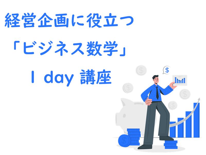 【オンライン】経営企画に役立つビジネス数学 1day講座の画像
