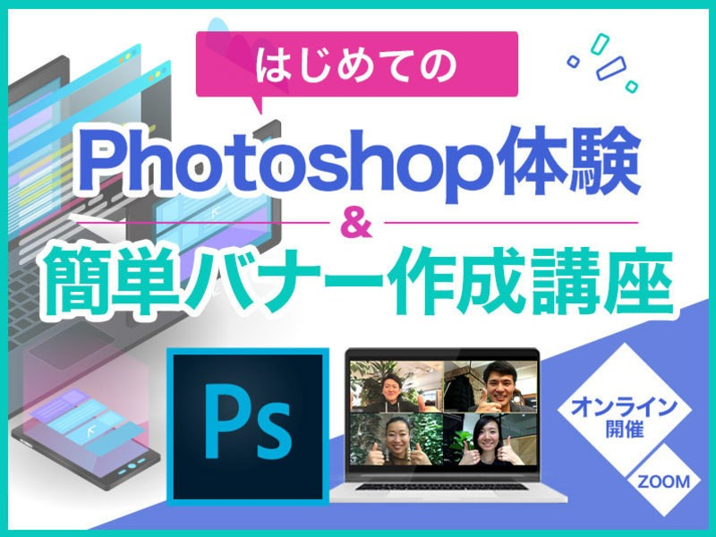 【オンライン】はじめてのPhotoshop体験&簡単バナー作成講座の画像