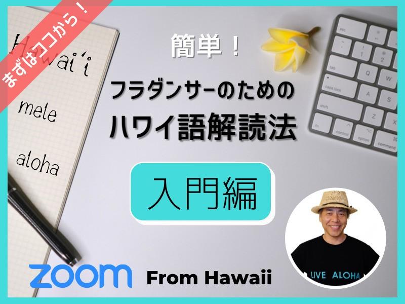 簡単!フラダンサーのためのハワイ語解読法〜入門編の画像