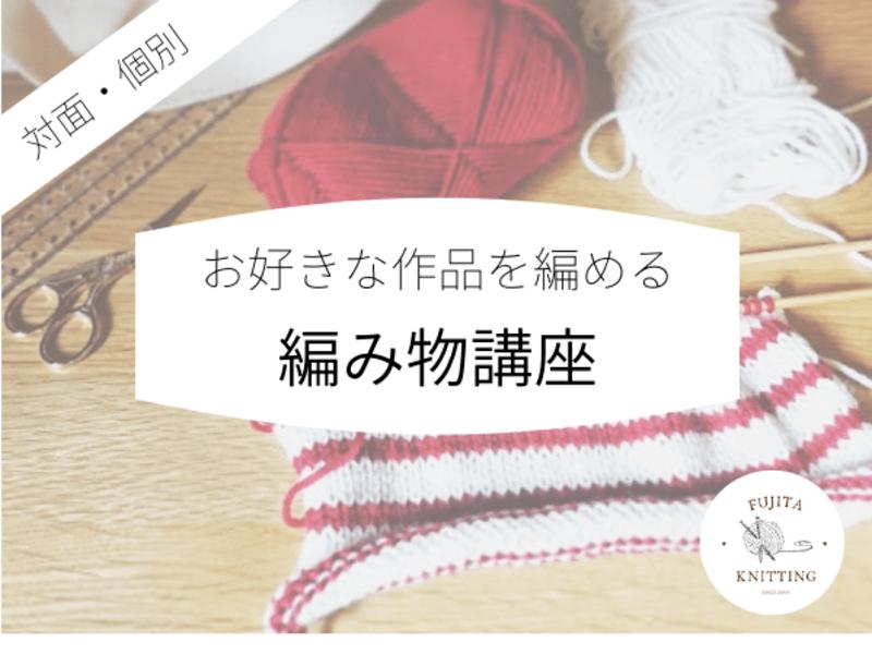 お好きな作品を編める編み物カフェレッスン★個別★対面★60~90分の画像