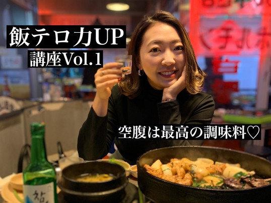 【オンライン開催】インスタ映えグルメ写真講座の画像
