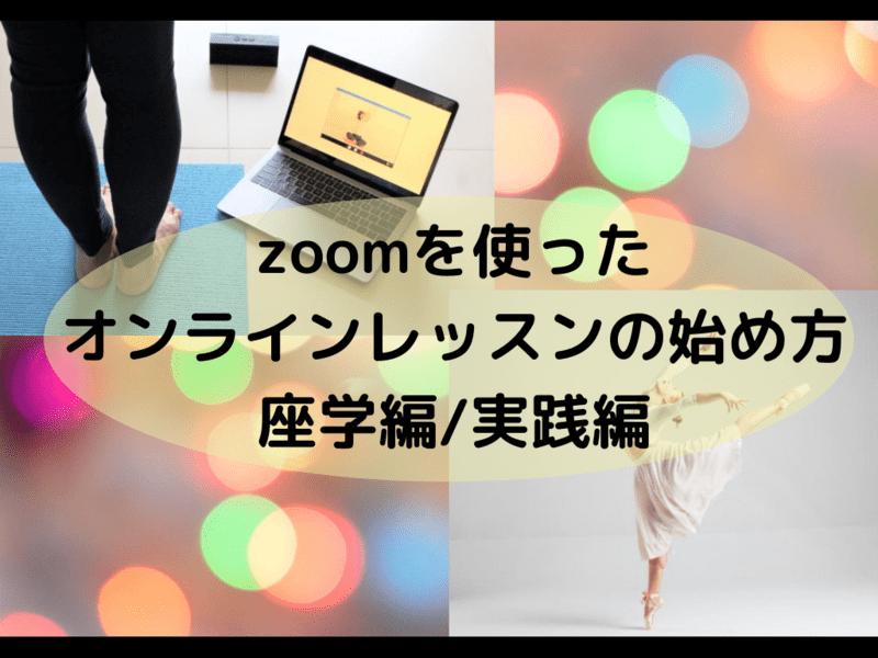 zoomを使ったオンラインレッスンの始め方♪(座学編/実践編)の画像