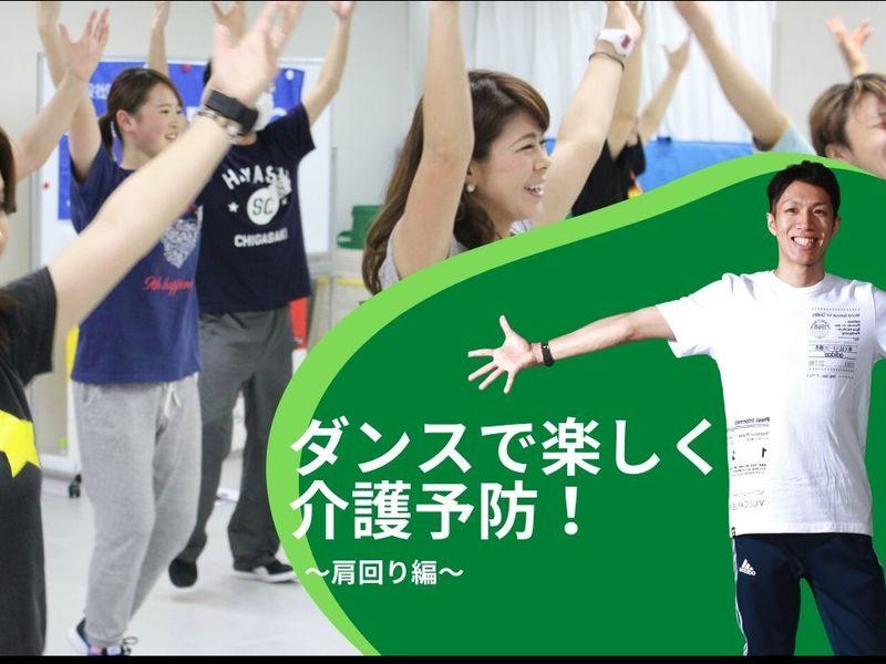 【オンライン】シニア向けダンス指導のコツを教えます♬の画像