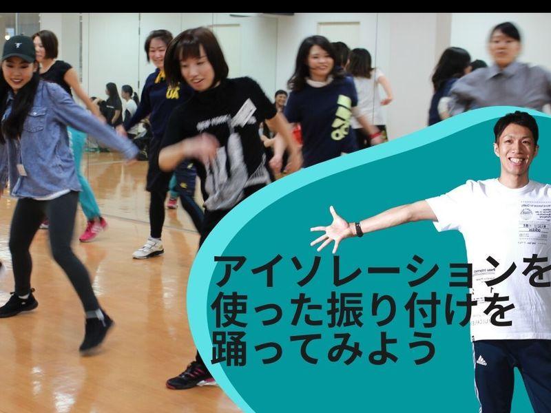 【オンライン】アイソレーションを使った振り付けを踊ってみよう・初級の画像