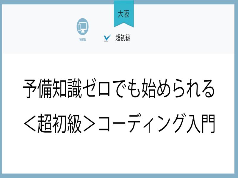 【大阪】予備知識ゼロでも始められる<超初級>コーディング入門の画像
