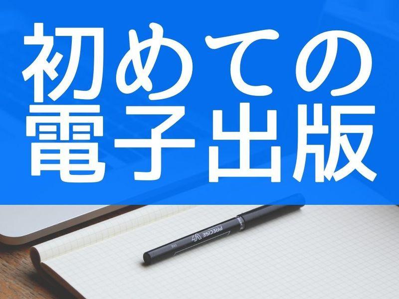 【オンライン朝活・マンツーマン】電子書籍の作り方、書き方を教えますの画像