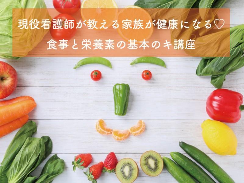 現役看護師が教える家族が健康になる♡食事と栄養素の基本のキ講座の画像