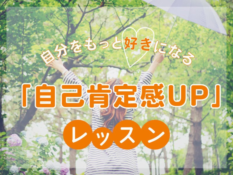 【朝活】自分をもっと好きになる「自己肯定感UP」レッスンの画像
