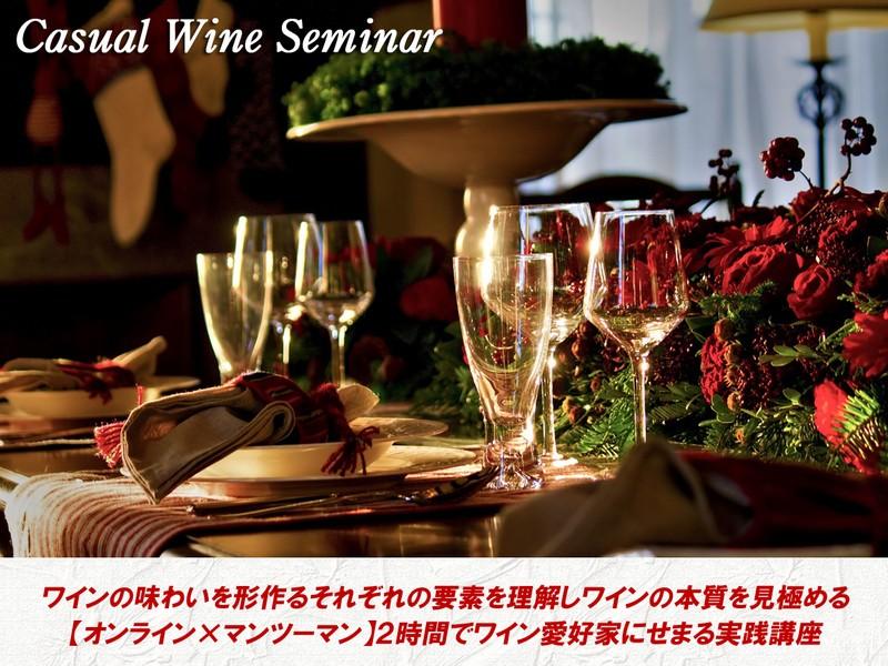 【オンライン×マンツーマン】2時間でワイン愛好家にせまる実践講座の画像