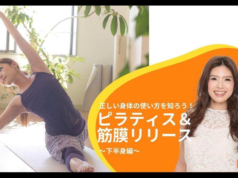 【オンライン】お尻の筋肉を知ろう!(座学)の画像