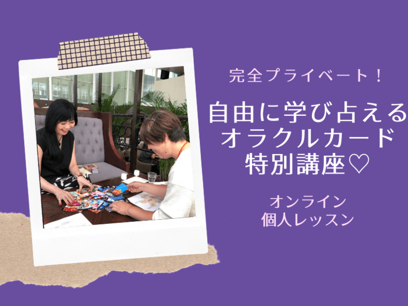 【オンライン】個人レッスン!自由に学べるオラクルカード特別講座☆の画像