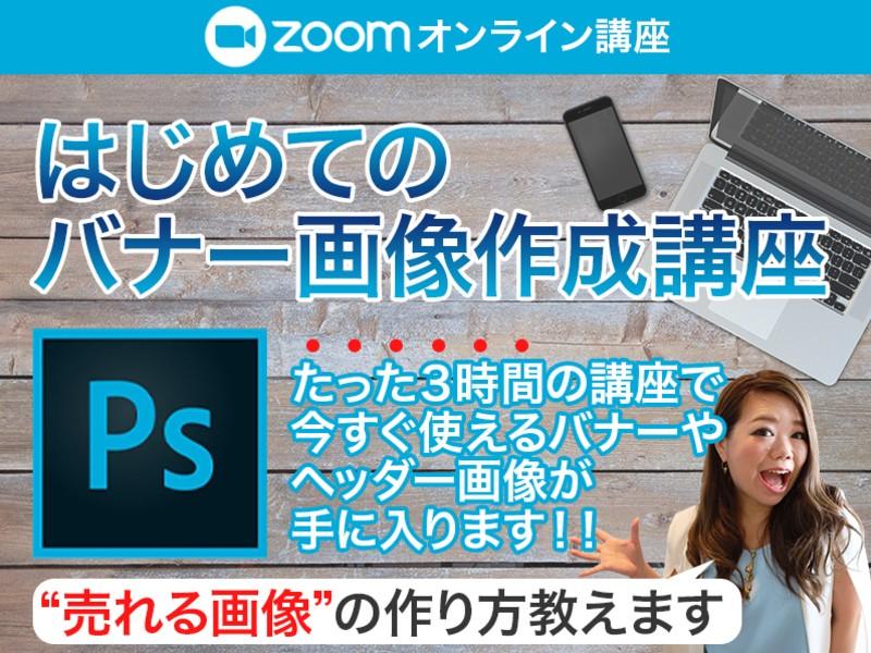 【オンライン】Photoshop実践ヘッダー・バナー制作3時間講座の画像