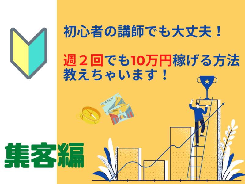 初心者ストアカ講師でも週2で10万稼ぐ☆副業で第2の収入源 集客編の画像