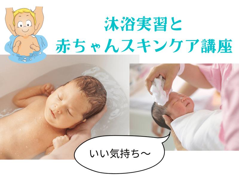 沐浴実習&赤ちゃんのスキンケア講座 【資料あり】の画像