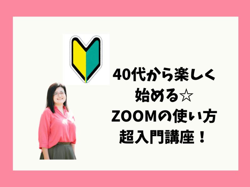 【オンライン】40代から楽しく始める☆zoomの使い方超入門講座!の画像