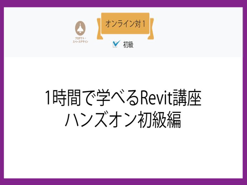 【オンライン対1】1時間で学べるRevit講座ハンズオン初級編の画像