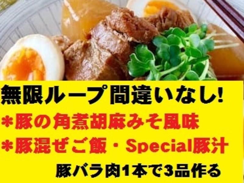 トロットロ豚の角煮ごま味噌風味×混ぜご飯×豚汁▶初心者・男子歓迎の画像