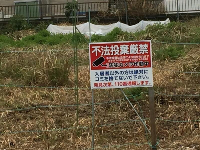 荒地や耕作放棄地を家庭菜園に作り変えよう;オクラやナスを例としての画像