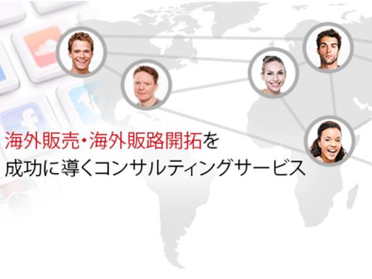 成功する海外販売・越境ECの始め方の画像
