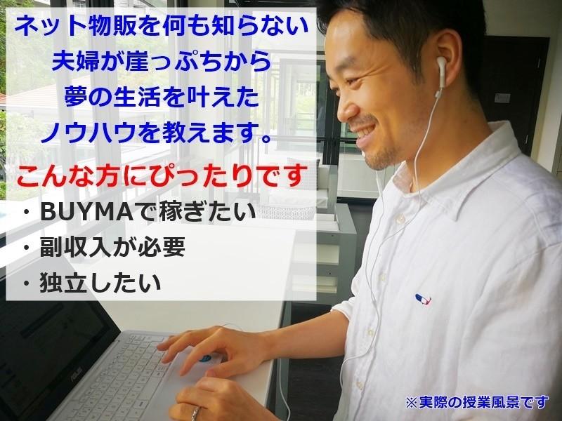 初心者がBUYMAで10万円を継続して稼ぐ方法教えますの画像