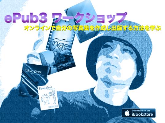 ePub3 eBookで自分の写真集を出版しよう!の画像