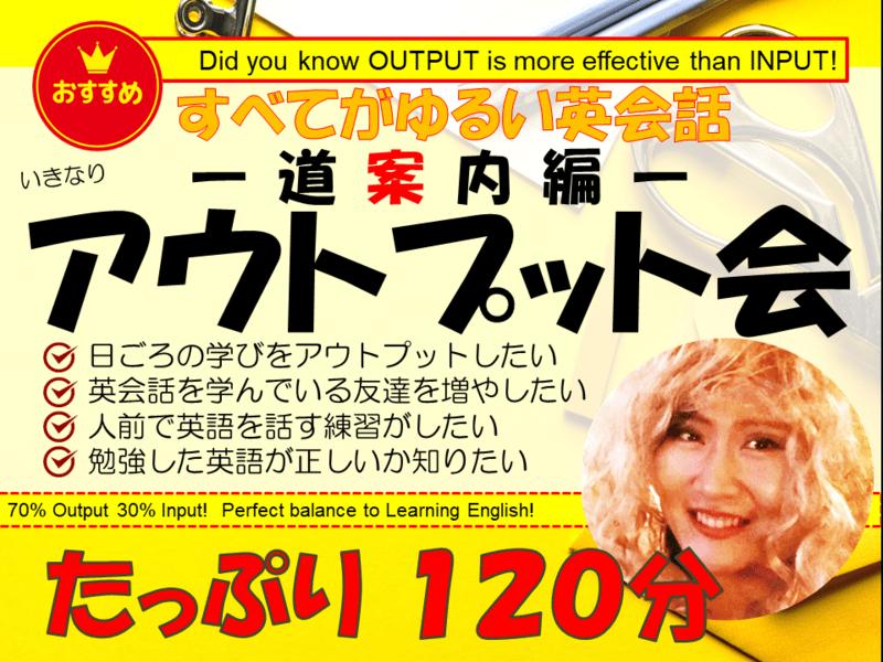 【道案内できる】楽しく英語でアウトプット!スマートに道案内しよう!の画像