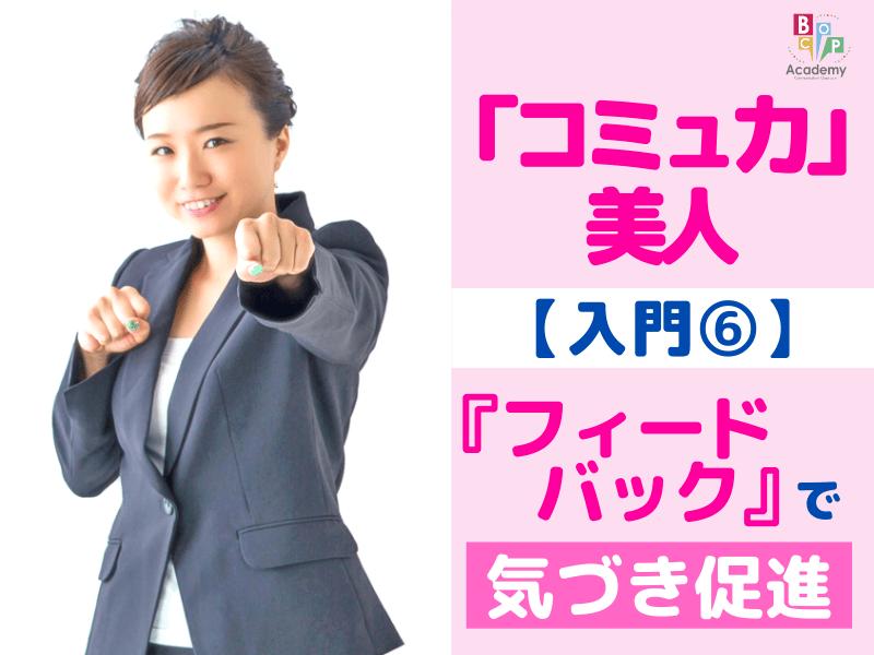 コミュニケーション心理学【入門⑥】フィードバックによる気づき促進法の画像