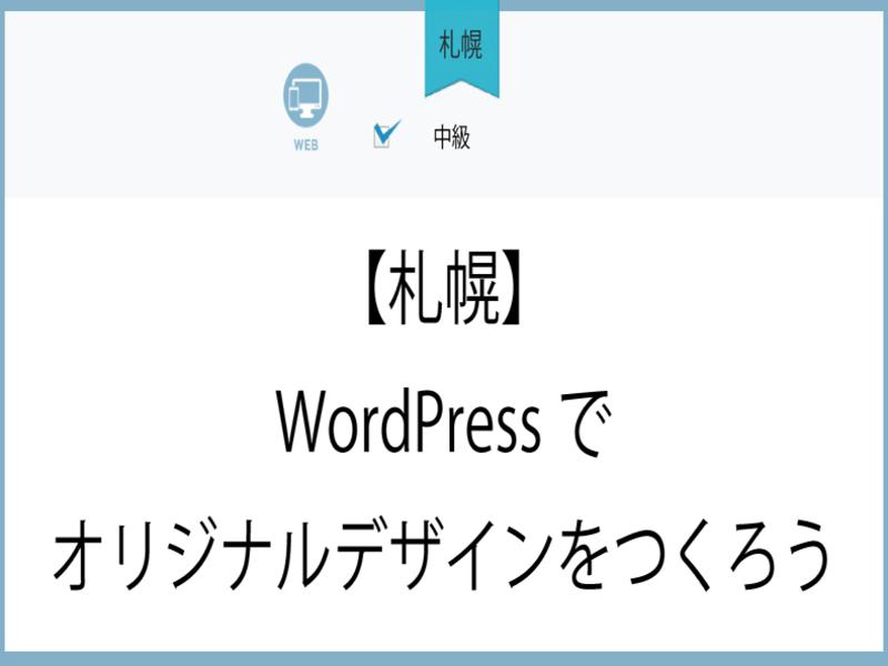 【札幌】WordPressでオリジナルデザインをつくろうの画像