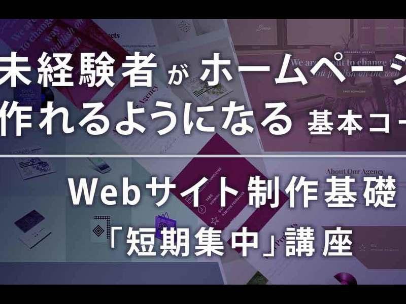 Webサイト制作基礎「短期集中」講座の画像