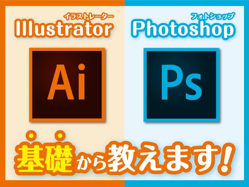 【初心者】Illustrator&Photoshop個別レッスンの画像