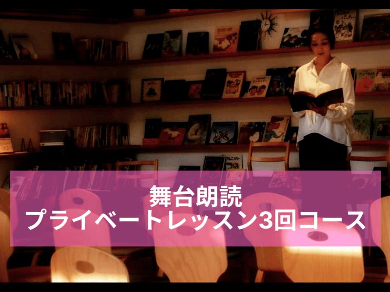 3ヶ月で3回コース☆月1回のペースで舞台朗読を学び続けられます!の画像