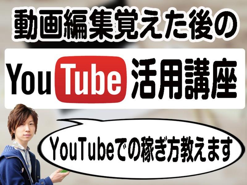 【オンライン】多くの人に見てもらえる動画が作れるようになる超入門の画像