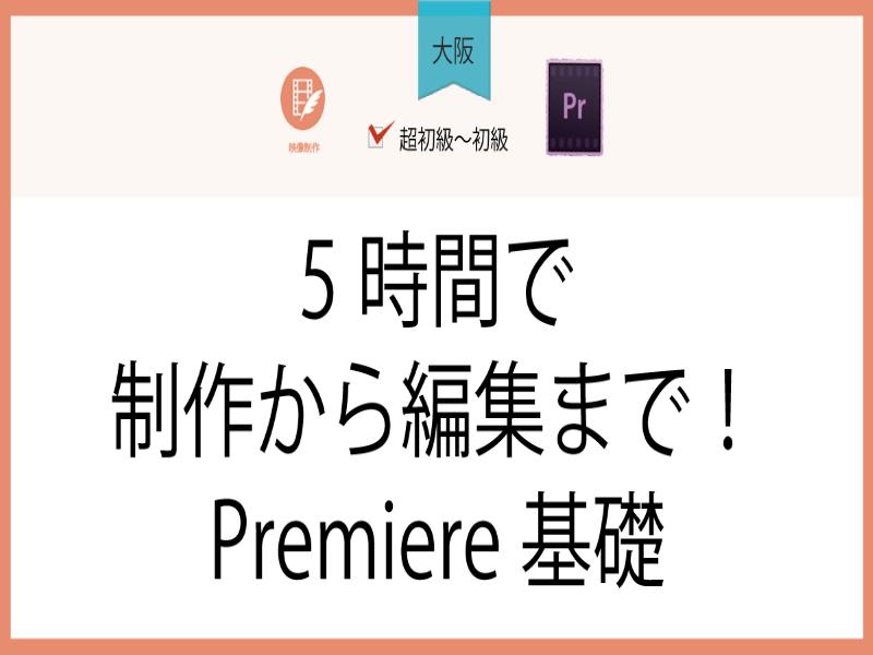 【大阪】5時間で制作から編集まで!Premiere基礎の画像
