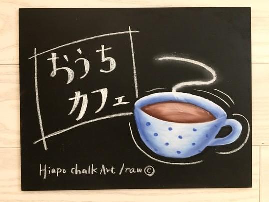 【オンライン開催(材料込み!)】チョークアート体験(入門編)☆の画像