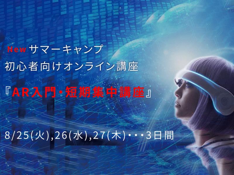 サマーキャンプ『 オンラインAR入門・短期集中講座』 の画像