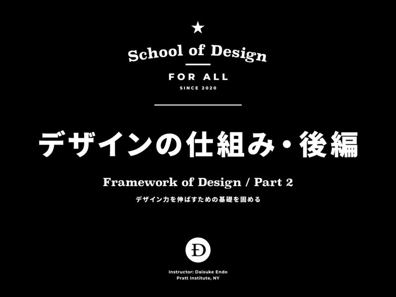 デザインの仕組【後編】・デザイン力を伸ばすための基礎(デザイン編)の画像