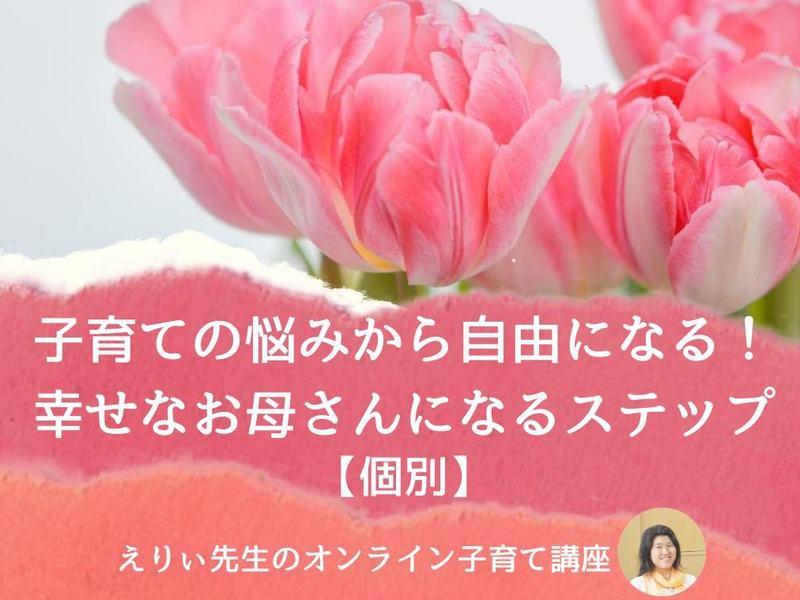 【個別】子育ての悩みから自由になる!幸せなお母さんへのステップの画像