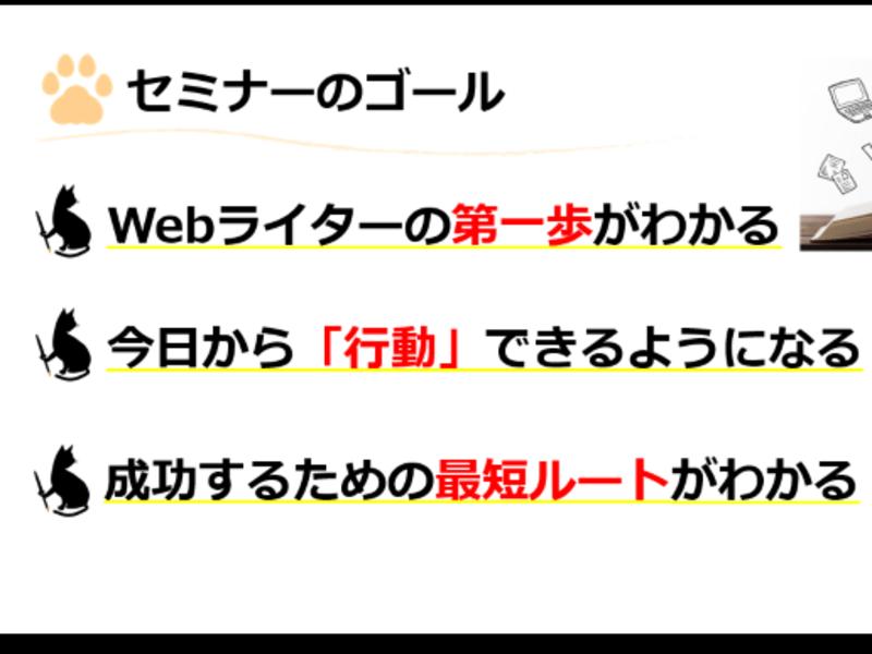 【オンライン】月5万円稼ぐ!Webライターdeおうちワーク初級講座の画像