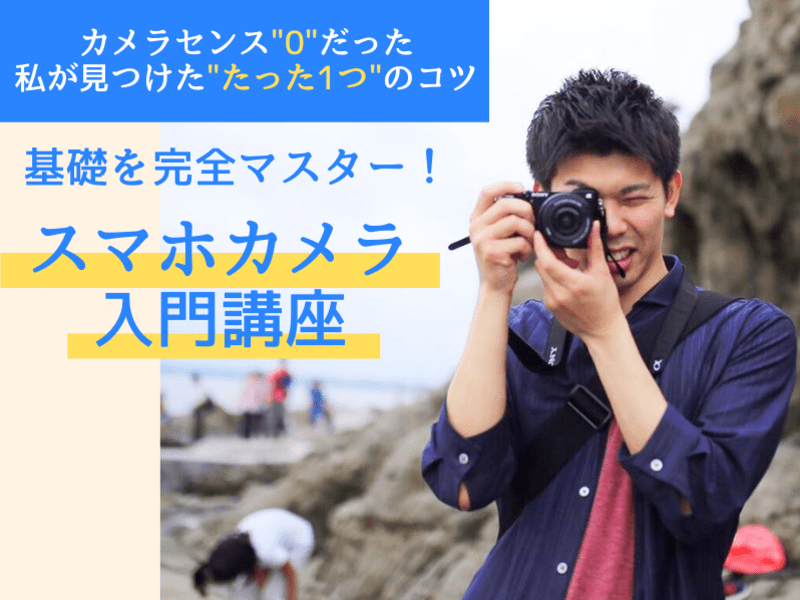 【初心者大歓迎!】インスタ映え!スマホカメラ基礎講座📸の画像