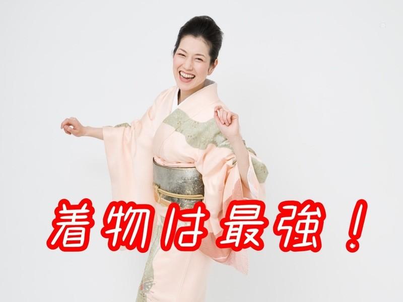 【オンライン】舞踊家がコッソリ教えるワンランク上の着付けレッスンの画像