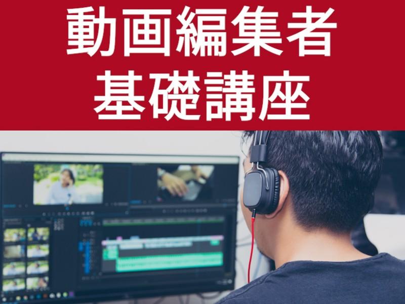 【初心者歓迎】動画クリエイター入門!高単価で稼ぎホンモノを目指そうの画像