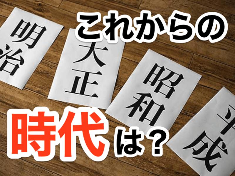 【歴史苦手でも大丈夫!】超簡単!未来に活かせる日本史の読み方!の画像