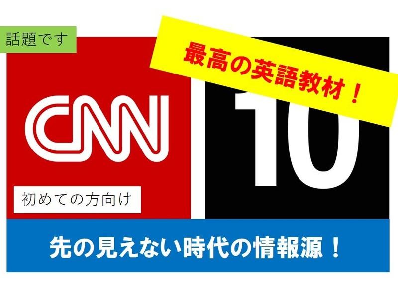 【オンライン初級】CNNのニュースを視て読んで世界の動きを知ろう!の画像
