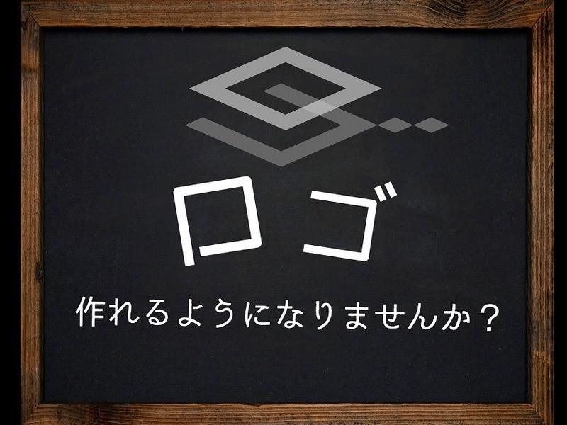 【超初心者も安心】イラレでロゴ制作!ワークショップで一緒に作れる!の画像