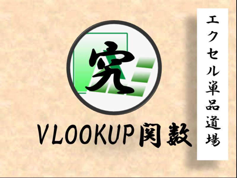 究・VLOOKUP関数_Excel単品道場の画像