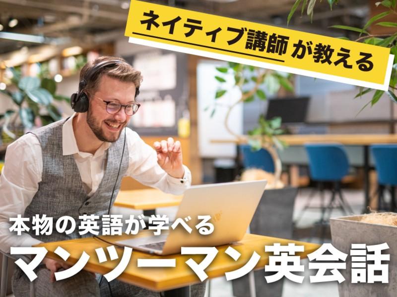 本物の英語がネイティブから学べる英会話/オンラインの画像