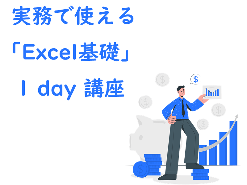 オンライン)明日から使えるExcel基礎1day高速処理+関数理解の画像