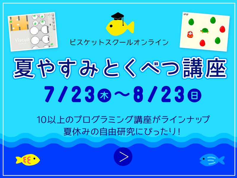 夏休み4日間集中プログラミング!「ビスケット道場」基礎+応用Bの画像