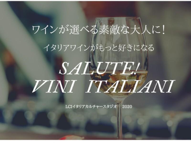 ワインが選べるようになる!イタリアワイン入門講座(2.北東部)の画像